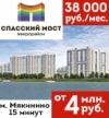 Акции в ЖК «Спасский Мост»